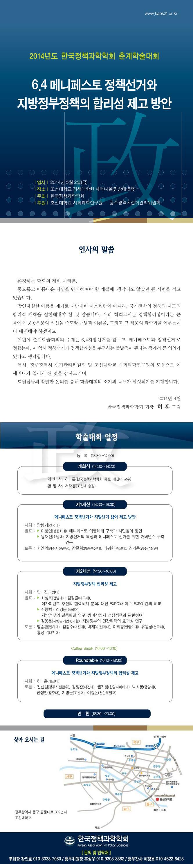 2014kaps_sp_invite_all.jpg