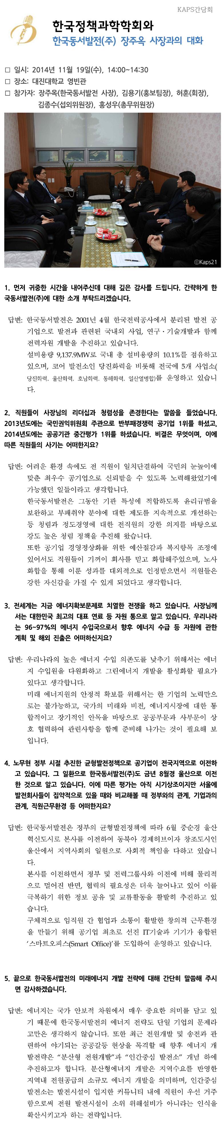 한국정책과학학회-동서발전사장 간담회-20141126_img.jpg