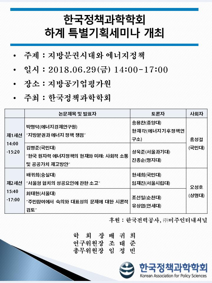 학술대회안내장PT.png