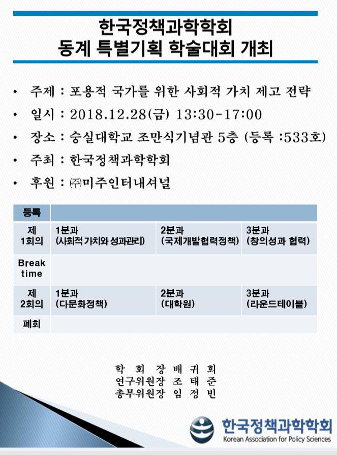 특별기획 학술대회.JPG
